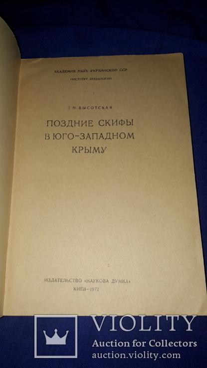 1972 Скифы в Юго-Западном Крыму - 1800 экз., фото №4