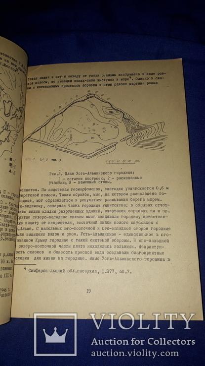 1972 Скифы в Юго-Западном Крыму - 1800 экз., фото №5