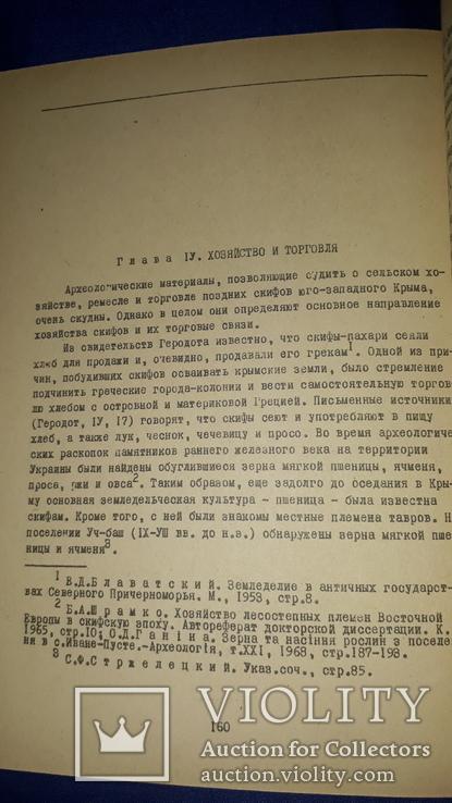 1972 Скифы в Юго-Западном Крыму - 1800 экз., фото №8