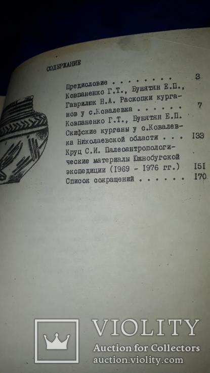 1978 Курганы на Южном Буге- 1350 экз., фото №8