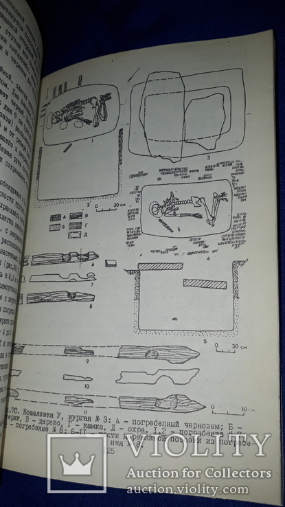 1978 Курганы на Южном Буге- 1350 экз., фото №10