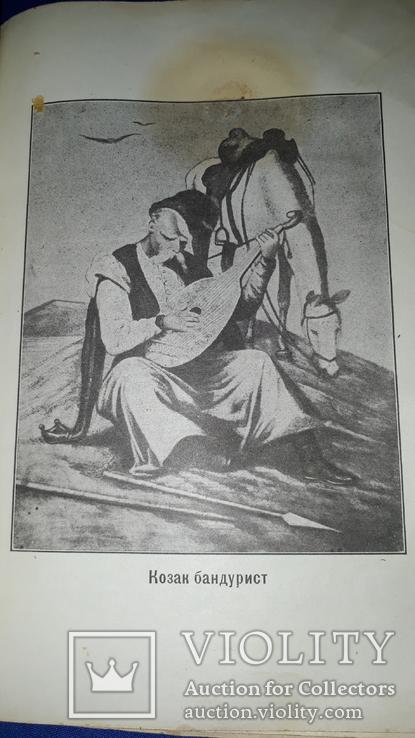 1918 Драгоманів - Про українських козаків, татар та турків