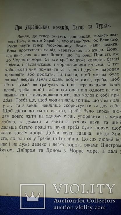 1918 Драгоманів - Про українських козаків, татар та турків, фото №5