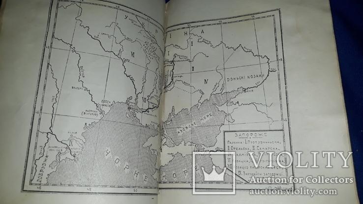 1918 Драгоманів - Про українських козаків, татар та турків, фото №6