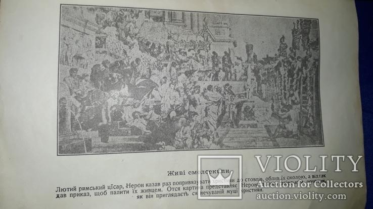 1918 Драгоманів - Про українських козаків, татар та турків, фото №7