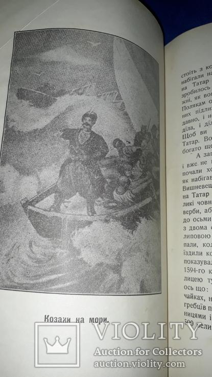 1918 Драгоманів - Про українських козаків, татар та турків, фото №8