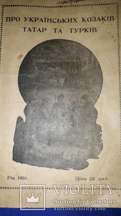 1918 Драгоманів - Про українських козаків, татар та турків, фото №10