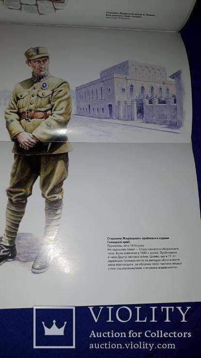 Єврейські формування в Україні в 1917-20 рр. - 2000 экз.
