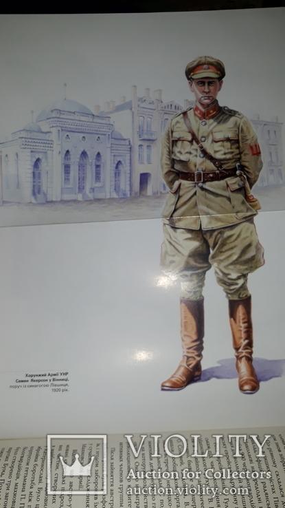 Єврейські формування в Україні в 1917-20 рр. - 2000 экз., фото №3