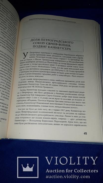 Єврейські формування в Україні в 1917-20 рр. - 2000 экз., фото №5