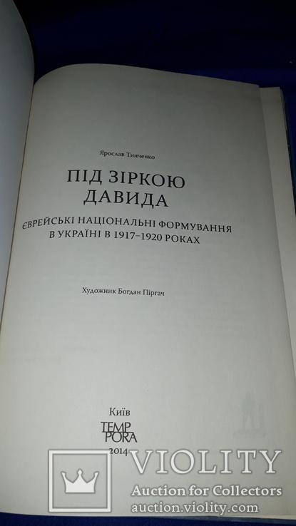 Єврейські формування в Україні в 1917-20 рр. - 2000 экз., фото №6