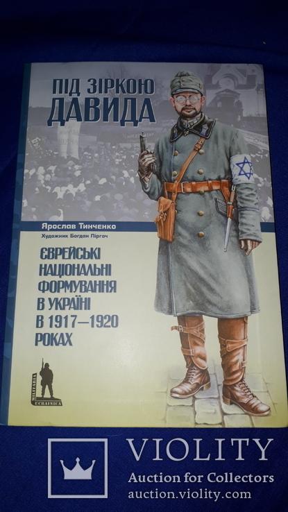 Єврейські формування в Україні в 1917-20 рр. - 2000 экз., фото №9