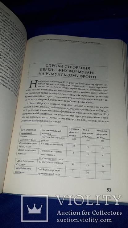 Єврейські формування в Україні в 1917-20 рр. - 2000 экз., фото №10