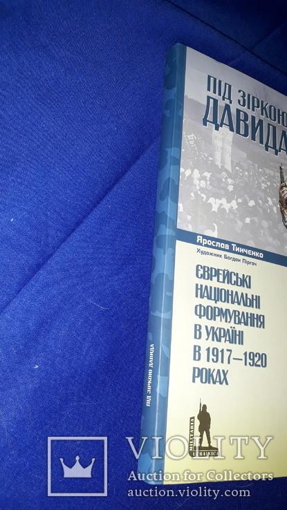 Єврейські формування в Україні в 1917-20 рр. - 2000 экз., фото №11
