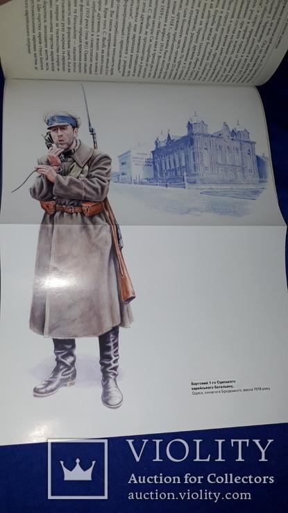 Єврейські формування в Україні в 1917-20 рр. - 2000 экз., фото №12