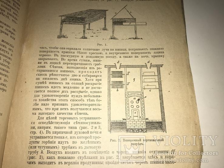 1923 Киевское Издание Сбор хранение семян всего-1000 тир, фото №4