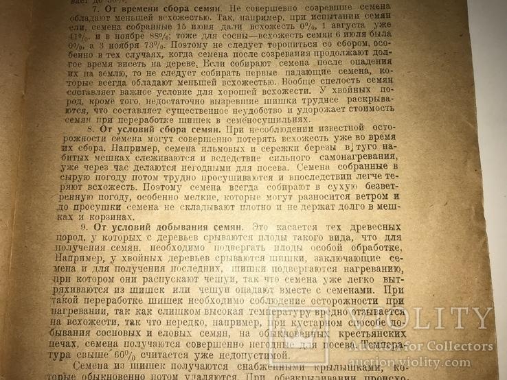 1923 Киевское Издание Сбор хранение семян всего-1000 тир, фото №9