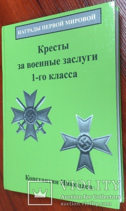 Книга Константина Николаева «Кресты за военные заслуги 1-го класса».