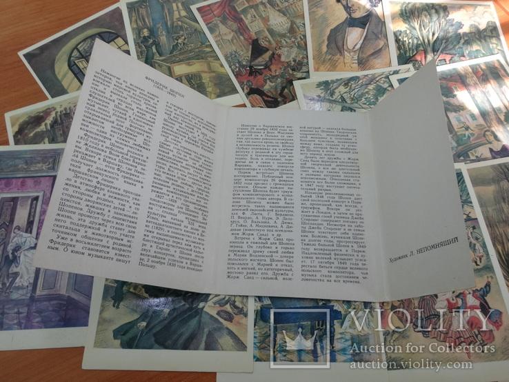 Фридерик шопен, полный комплект, фото №7