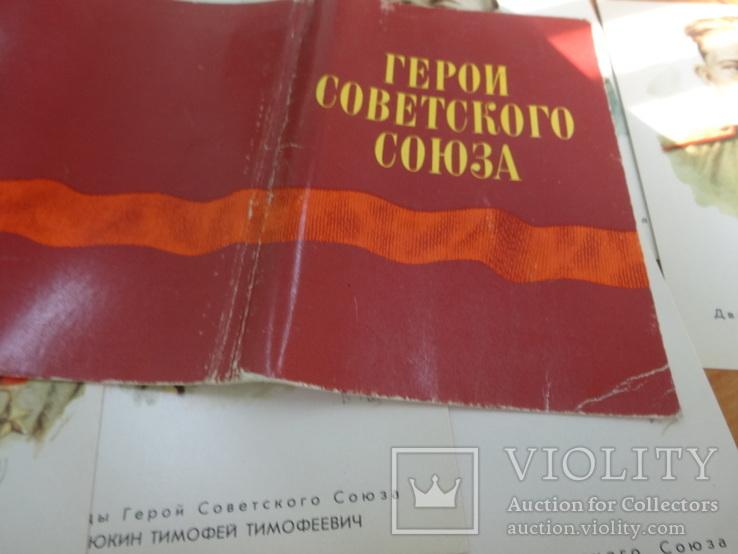 Герои советского союза, полный комплект, фото №8