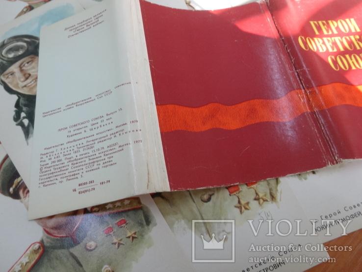 Герои советского союза, полный комплект, фото №10