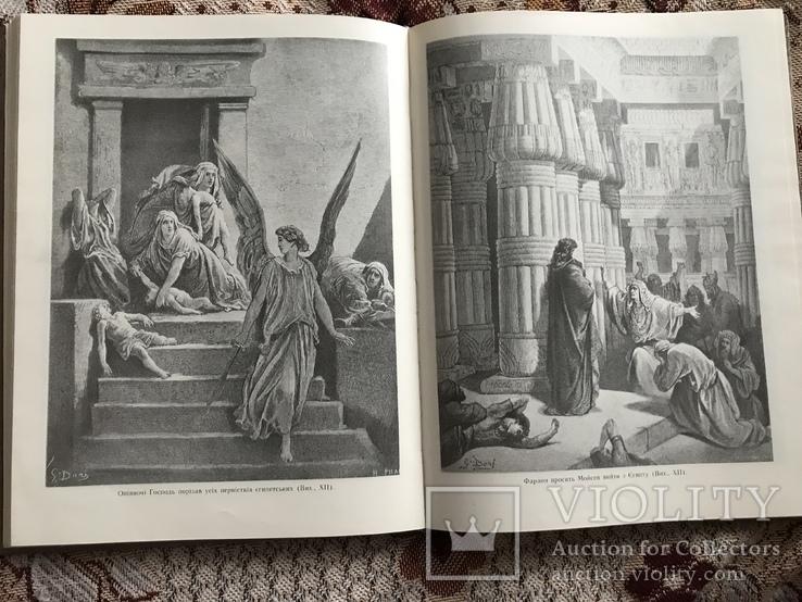 Библия с иллюстрациями Доре, фото №4