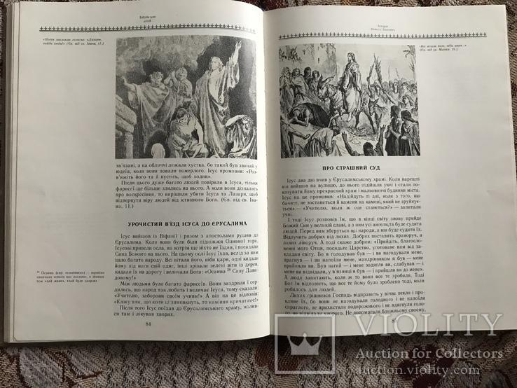 Библия с иллюстрациями Доре, фото №5