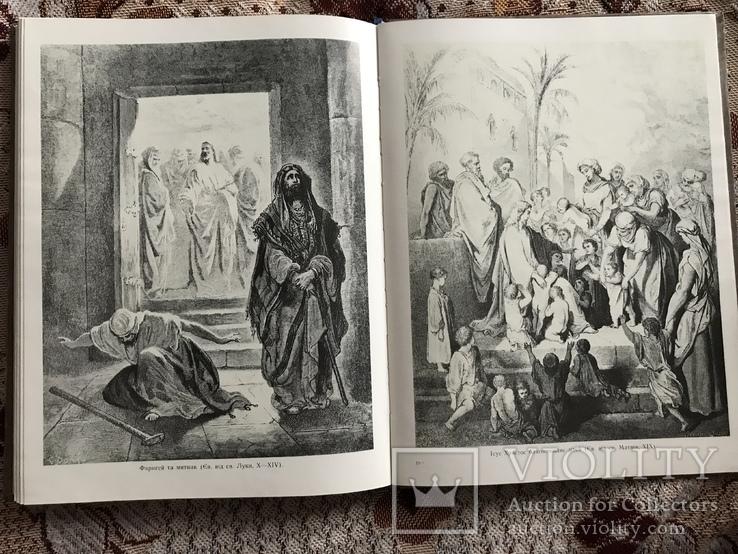 Библия с иллюстрациями Доре, фото №6