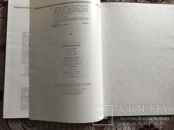 Библия с иллюстрациями Доре, фото №7