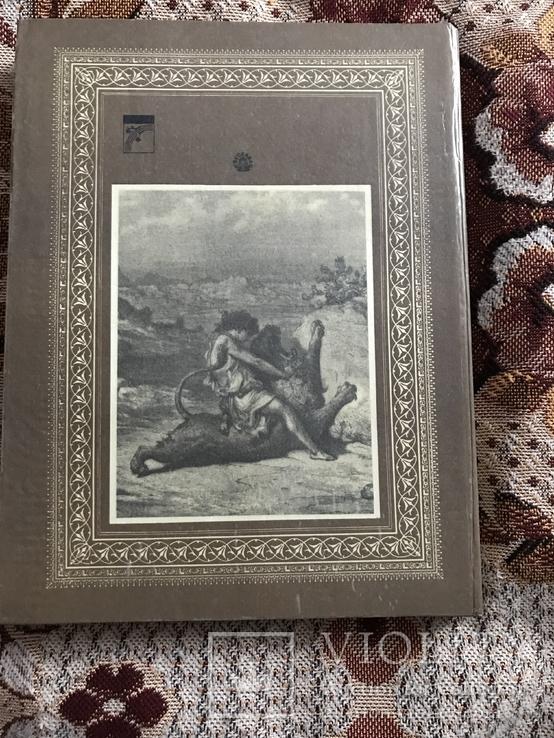 Библия с иллюстрациями Доре, фото №8