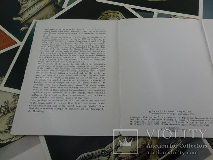 Сервиз с зеленой лягушкой, полный комплект, фото №8