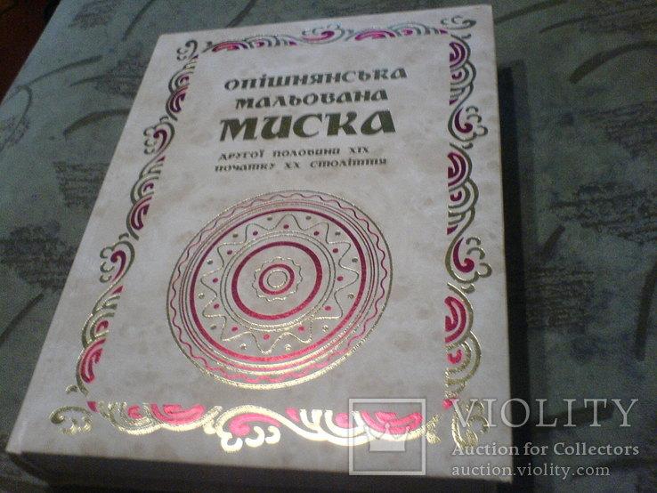 Альбом-Каталог Мальована Миска, фото №2