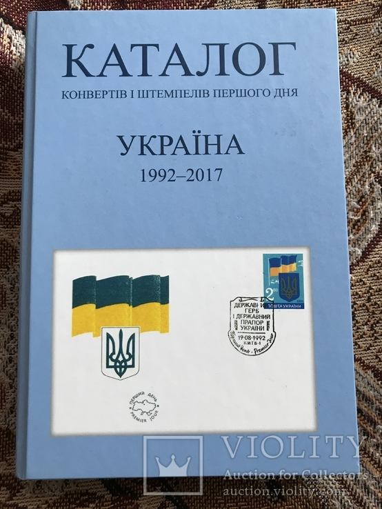 Каталог конвертів і штемпелів першого дня Україна