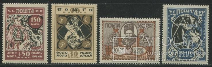 1923 УССР Украина полная серия голодающим MNH **