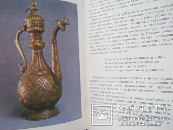 Государственный Музей Искусства Народов Востока, фото №10