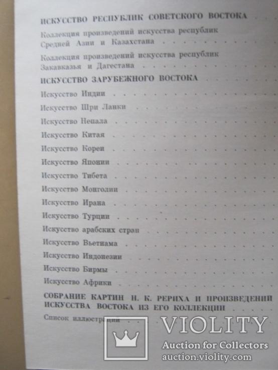 Государственный Музей Искусства Народов Востока, фото №12