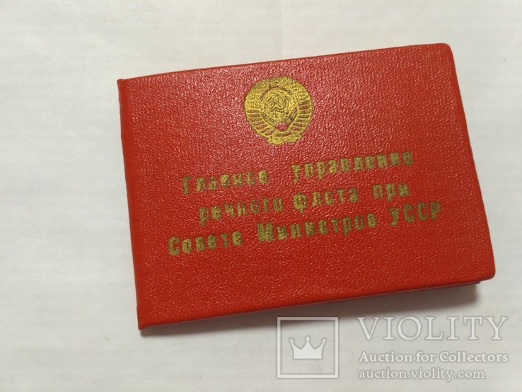 Чистое удостоверение 1986 ГУ речфлота при Сов. Министров УССР, фото №2