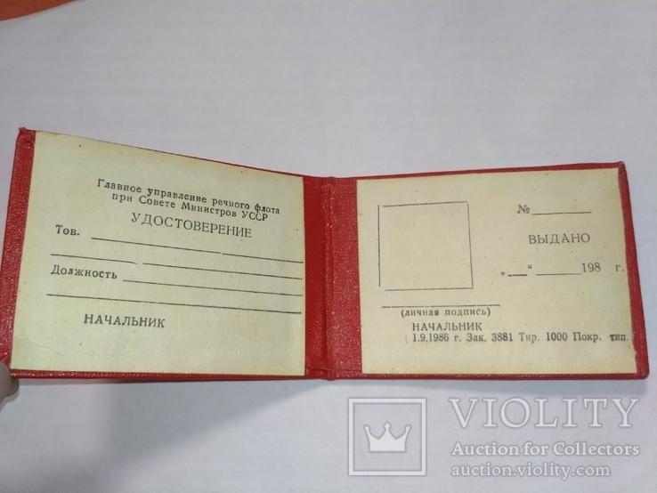 Чистое удостоверение 1986 ГУ речфлота при Сов. Министров УССР, фото №3