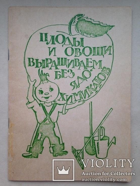Плоды и овощи выращиваем без ядохимикатов. 1990 32 с., фото №2