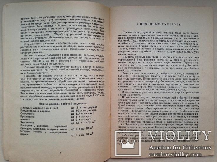 Плоды и овощи выращиваем без ядохимикатов. 1990 32 с., фото №6