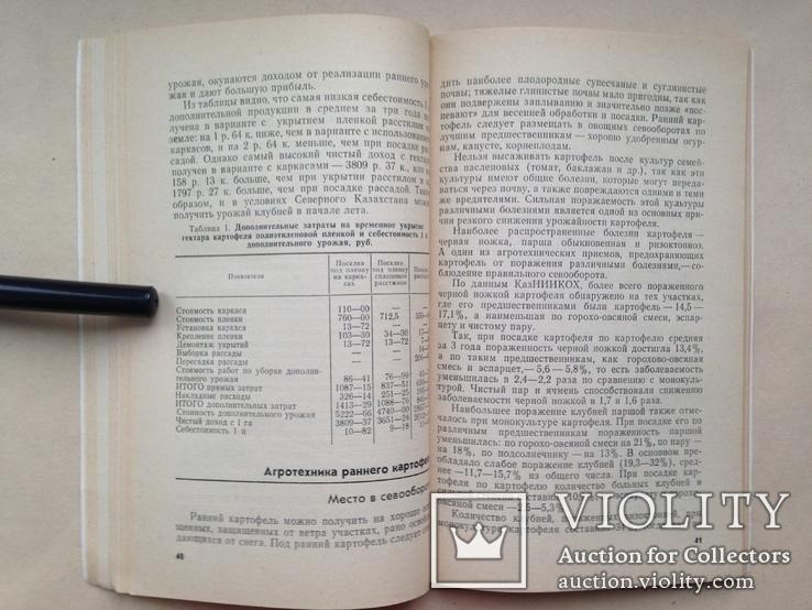Ранний картофель. Продовольственная программа в действии. 1983 104 с., фото №7