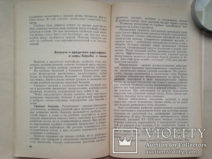 Ранний картофель. Продовольственная программа в действии. 1983 104 с., фото №9