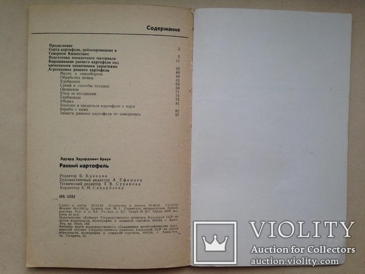 Ранний картофель. Продовольственная программа в действии. 1983 104 с., фото №10