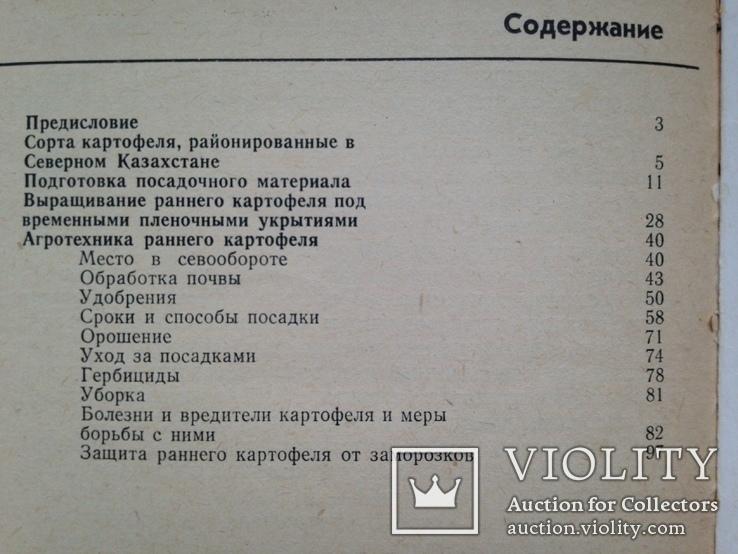 Ранний картофель. Продовольственная программа в действии. 1983 104 с., фото №11