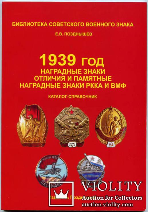 Книга 1939 год: наградные знаки отличия и памятные наградные знаки РККА И ВМФ:, фото №2