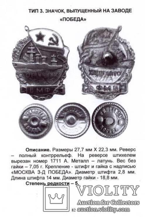 Книга 1939 год: наградные знаки отличия и памятные наградные знаки РККА И ВМФ:, фото №4