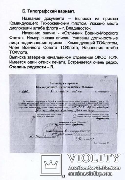 Книга 1939 год: наградные знаки отличия и памятные наградные знаки РККА И ВМФ:, фото №5