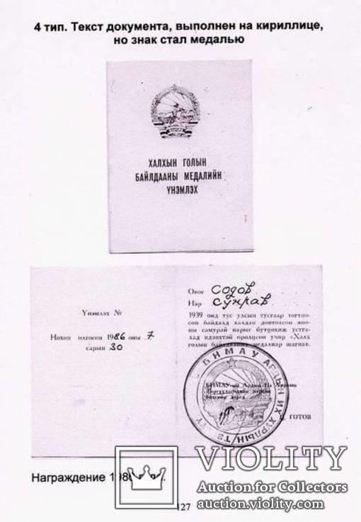 Книга 1939 год: наградные знаки отличия и памятные наградные знаки РККА И ВМФ:, фото №7