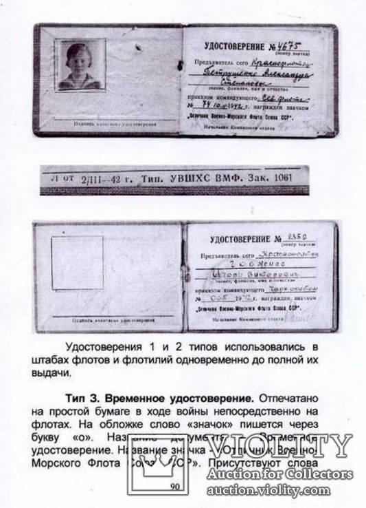 Книга 1939 год: наградные знаки отличия и памятные наградные знаки РККА И ВМФ:, фото №9