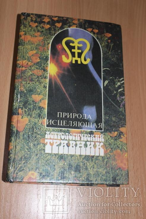Астрологический травник 1994 год, фото №2